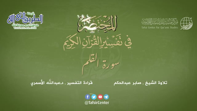 68-سورةالقلم-المختصرفيتفسيرالقرآنالكريم-عبداللهالأسمري