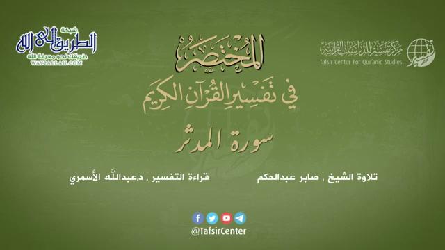 74-سورةالمدثر-المختصرفيتفسيرالقرآنالكريم-عبداللهالأسمري