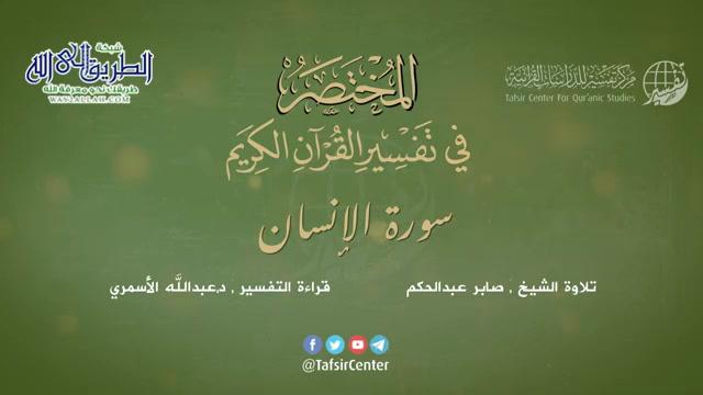 76-سورةالإنسان-المختصرفيتفسيرالقرآنالكريم-عبداللهالأسمري
