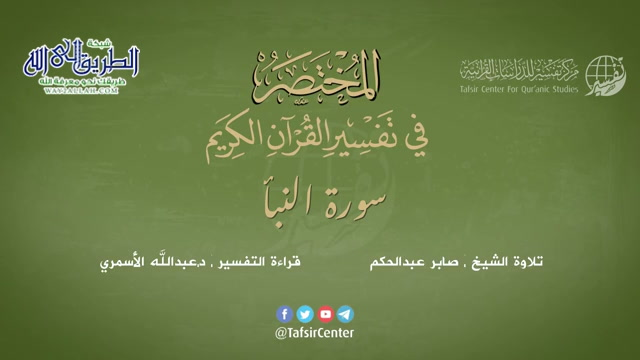 78 - سورة النبأ - المختصر في تفسير القرآن الكريم - عبدالله الأسمري