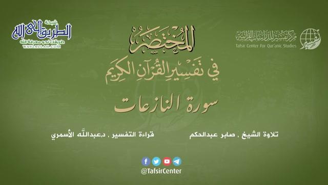 79 - سورة النازعات - المختصر في تفسير القرآن الكريم - عبدالله الأسمري