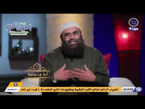 آية وحكاية - حلقة 06 - أسرار في ابتلاءات سيدنا يوسف