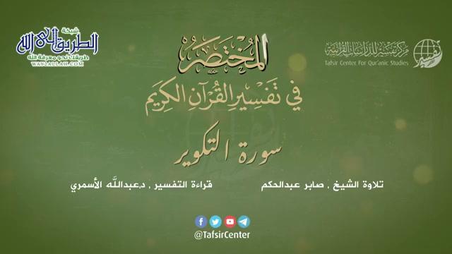 81 - سورة التكوير - المختصر في تفسير القرآن الكريم - عبدالله الأسمري