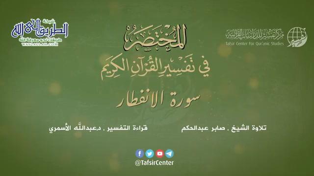 82 - سورة الانفطار - المختصر في تفسير القرآن الكريم - عبدالله الأسمري