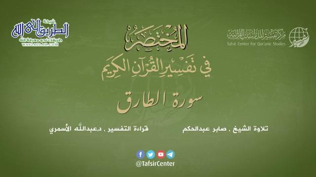 86 - سورة الطارق - المختصر في تفسير القرآن الكريم - عبدالله الأسمري