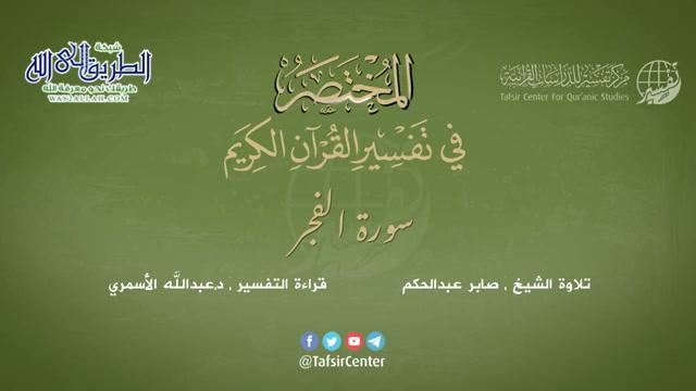 89 - سورة الفجر - المختصر في تفسير القرآن الكريم - عبدالله الأسمري