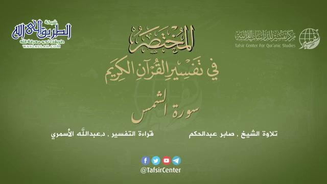 91-سورةالشمس-المختصرفيتفسيرالقرآنالكريم-عبداللهالأسمري