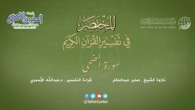93-سورةالضحى-المختصرفيتفسيرالقرآنالكريم-عبداللهالأسمري