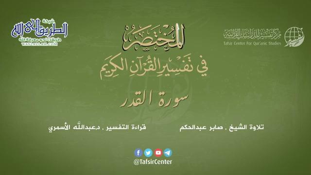 97 - سورة القدر - المختصر في تفسير القرآن الكريم - عبدالله الأسمري