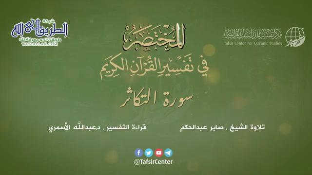 102 - سورة التكاثر - المختصر في تفسير القرآن الكريم - عبدالله الأسمري