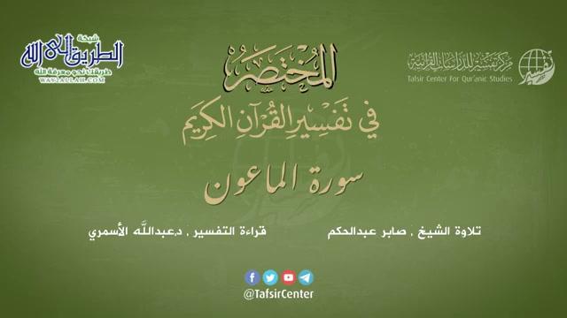 107 - سورة الماعون - المختصر في تفسير القرآن الكريم - عبدالله الأسمري
