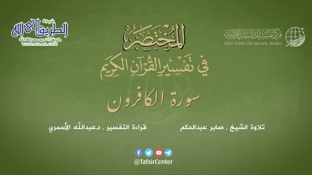 109-سورةالكافرون-المختصرفيتفسيرالقرآنالكريم-عبداللهالأسمري