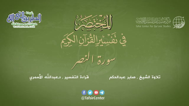 110-سورةالنصر-المختصرفيتفسيرالقرآنالكريم-عبداللهالأسمري