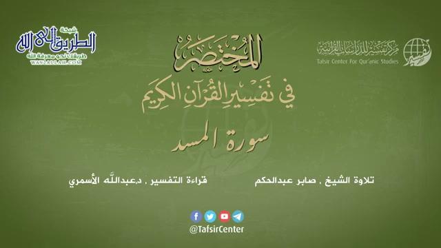 111-سورةالمسد-المختصرفيتفسيرالقرآنالكريم-عبداللهالأسمري
