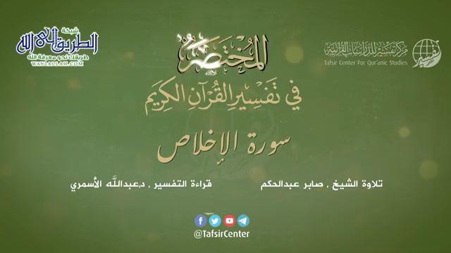 112-سورةالإخلاص-المختصرفيتفسيرالقرآنالكريم-عبداللهالأسمري