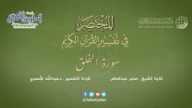 113-سورةالفلق-المختصرفيتفسيرالقرآنالكريم-عبداللهالأسمري