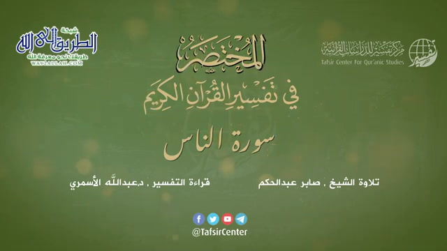 114-سورةالناس-المختصرفيتفسيرالقرآنالكريم-عبداللهالأسمري