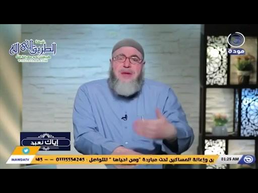 إياك نعبد - حلقة 08 - حلاوة الذكر