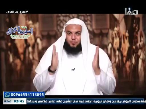 عمروبنالعاصح1-عمروبنالعاصفيالميزان