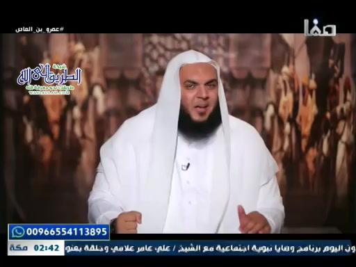 عمروبنالعاصح2-أرطبونالعرب