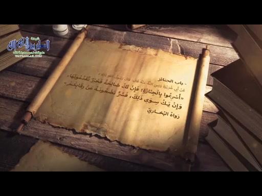 سبائك البخاري 7 - باب صلاة الوتر - باب صلاة أهل الأعذار - باب الجنائز