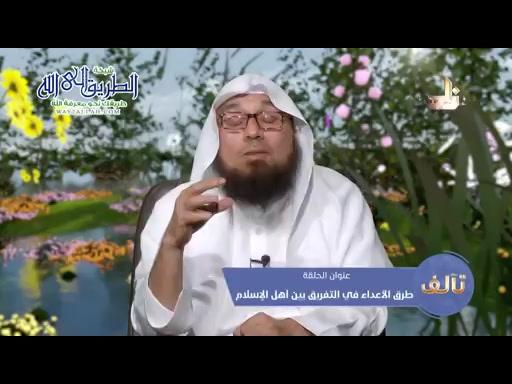 طرق الأعداء في التفريق بين أهل الإسلام ( 1 )  - برنامج تآلف