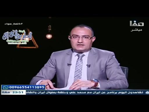 كلمة سواء ح7 - أين أمرنا الله تعالى باتباع آل البيت ؟