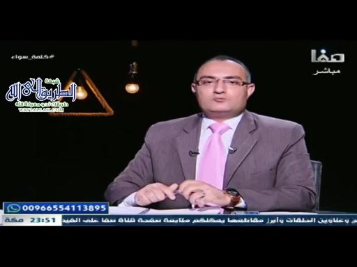 كلمة سواء ح10 - أين أمرنا الله تعالى باتباع آل البيت ؟