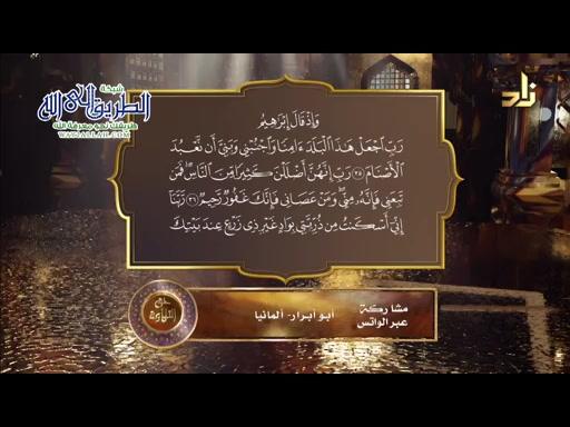 سورة إبراهيم الآيات 35 - 39 __ حق التلاوة