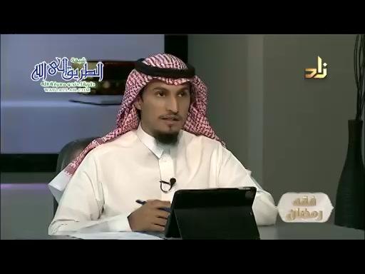 الحلقةالرابعه-برنامجفقهرمضان