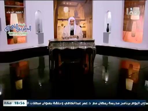 فقه الدعاء ح11 - أسباب الدعوة