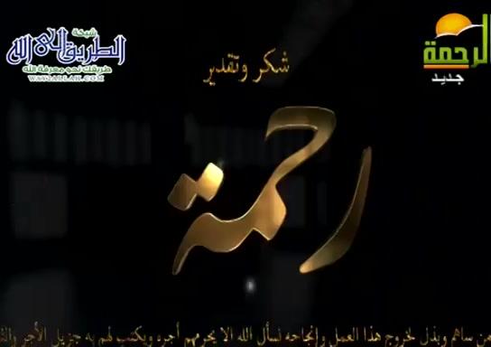 رحمةالنبىبامته(23/4/2021)رحمة