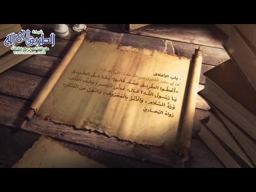 سبائك البخاري 14- باب الأخلاق - فضائل القرآن الكريم