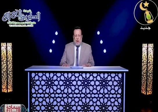 اشدمالقىالنبيمنالمشركين(23/4/2021)سماحةالاسلام