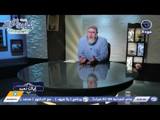 إياك نعبد حلقة 09 -حلاوة الذكر -2