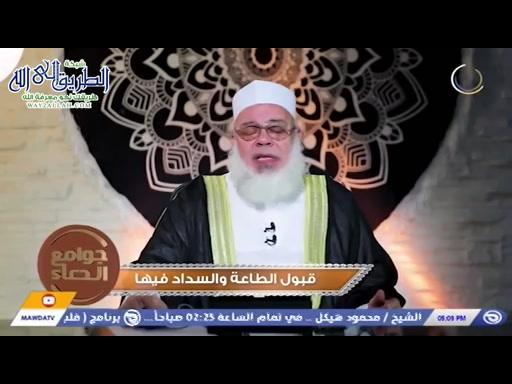جوامع الدعاء حلقة 13-  قبول الطاعة والسداد فيها