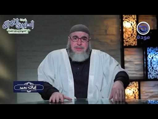 إياك نعبد حلقة 02- نفحات رمضان