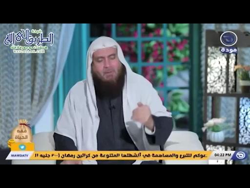 فقة الحياة حلقة 09 - رمضان شهر المغفرة