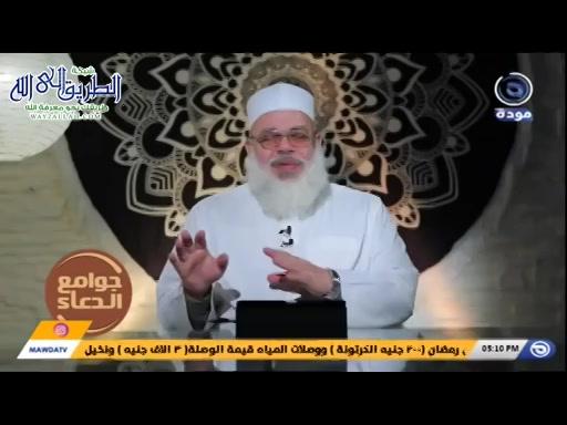 جوامع الدعاء حلقة 12 - دعاء إبراهيم