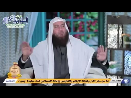 فقة الحياة حلقة 13- مصحابة القرآن في رمضان