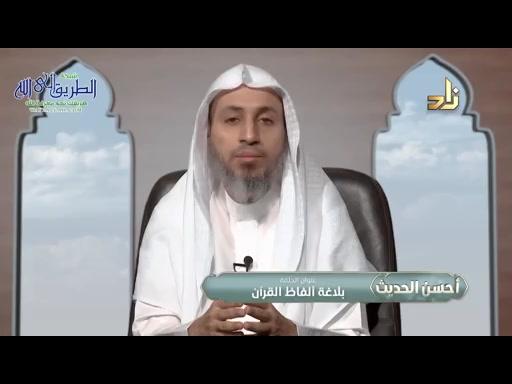 بلاغة ألفاظ القرآن  برنامج أحسن الحديث  10