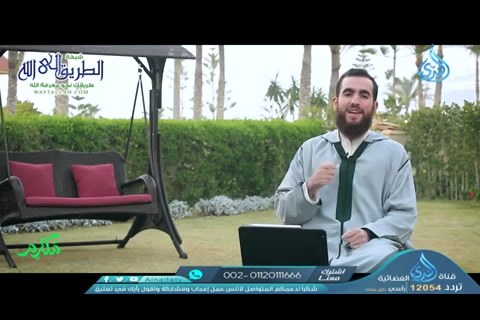 الحلقة9-العفة-مكارم