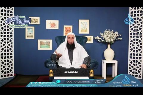 الحلقة13-قلالحمدلله-شيخالأنبياء