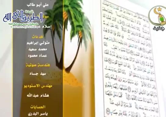 سلامة الصدر ( 26/4/2021 ) خواطر قرانيه
