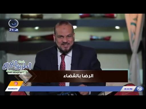 حوارى مع الشعراوى الحلقة 18-الرضا بالقضاء