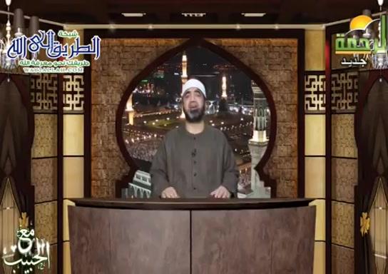 اجد ريح الجنه ( 26/4/2021 ) مع الحبيب
