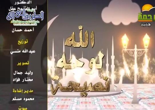ارضبهاوغضالطرفعنغيرها(24/4/2021)نصيحةلوجهالله