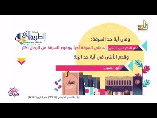 سورةالإسراءالآياتمن15-17__حقالتلاوة