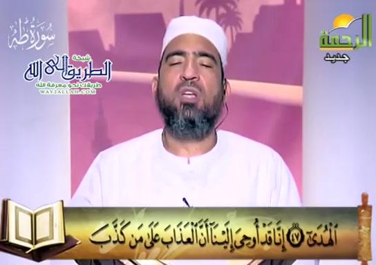 سورة الكهف ( 28/4/2021 ) المصحف المعلم