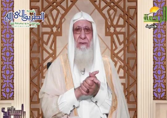 رحمةالله(1/5/2021)اسئلةالرسول